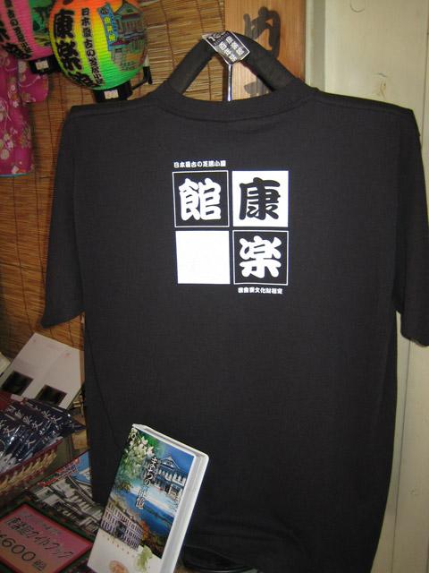 康楽館Tシャツ_f0079071_15325144.jpg