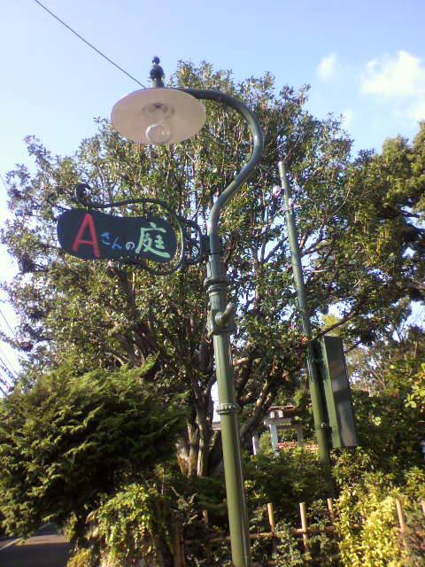 「Aさんの庭」までお散歩してきました(1)_a0098079_17505347.jpg
