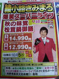 静岡ケンミンショー_f0228680_9535432.jpg