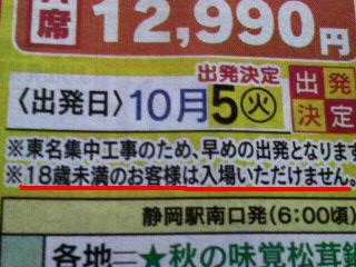 静岡ケンミンショー_f0228680_9544833.jpg