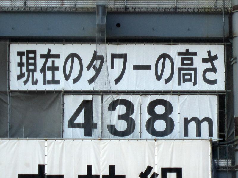 東京スカイツリー その15_b0083801_1102949.jpg