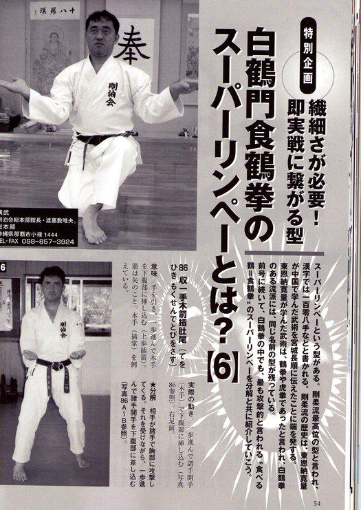月刊空手道(10月号)の記事_a0130305_16361170.jpg