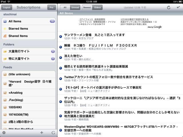 iPadで使える無料のGoogleRSSリーダークライアント:Feeddler_c0025115_045273.jpg