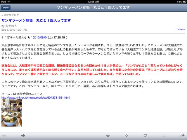iPadで使える無料のGoogleRSSリーダークライアント:Feeddler_c0025115_0464673.jpg
