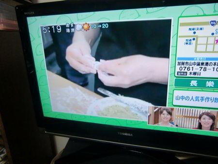 私の手がテレビに・・・_f0040734_2234589.jpg