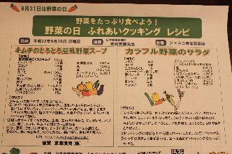 野菜の日のイベント_a0059035_22125695.jpg