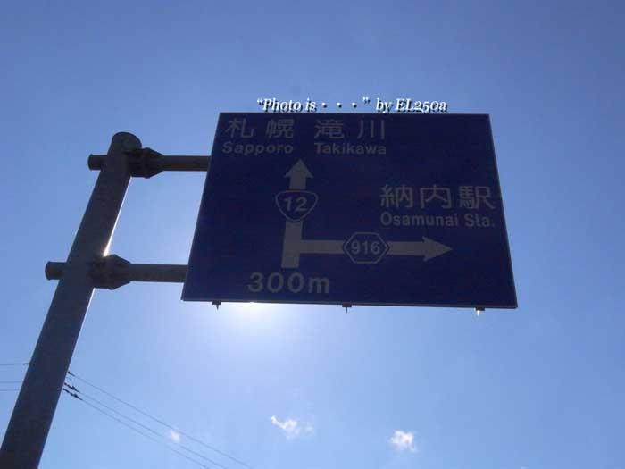 道東 出直しツーリング(最終日・・・ 其の弐)_c0093847_19584278.jpg