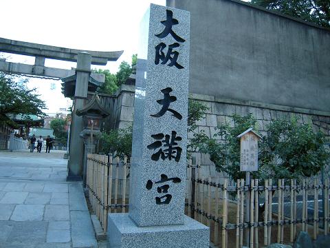 猛暑の大阪で ~9/05郵政座談会_b0050651_14122040.jpg