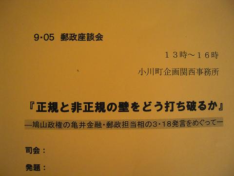 猛暑の大阪で ~9/05郵政座談会_b0050651_14124121.jpg