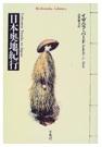 日本奥地紀行:イザベラ・バードがみた明治初期の日本_b0087556_12332941.jpg