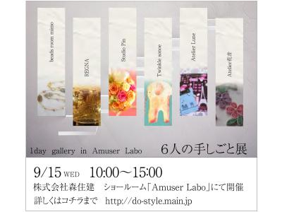 1day gallery in Amuser Labo ~6人の手しごと展~_c0145662_17153668.jpg