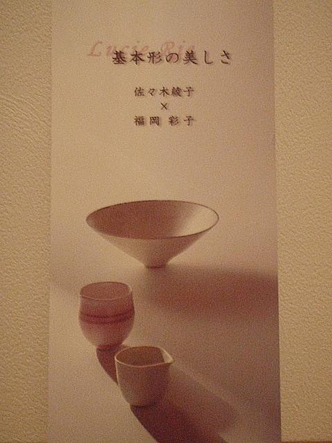 福岡 彩子さん_d0133475_1650299.jpg
