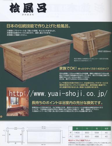 「桧風呂 現品特価販売」№2_d0164884_17431934.jpg