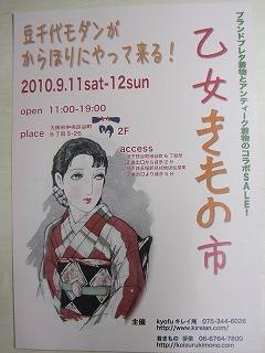 kyofu キレイ庵さんからイベントのお知らせです_e0115399_12312153.jpg