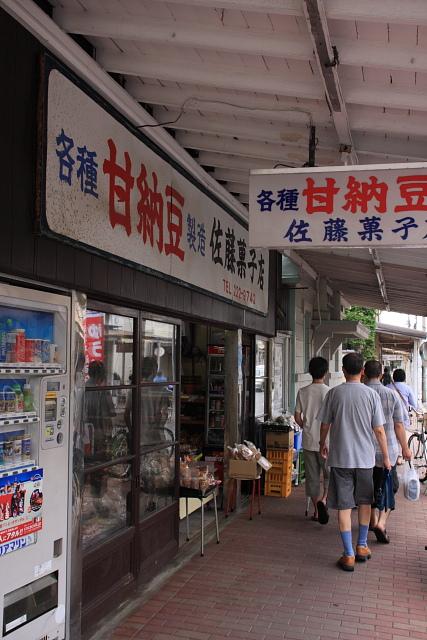 新潟  甘納豆は佐藤菓子店_b0061717_23495489.jpg