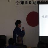 通宝海苔グループ全体会議がありました_e0184224_17375178.jpg