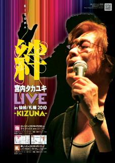 ★絆LIVE♪札幌編★_a0120325_61517100.jpg