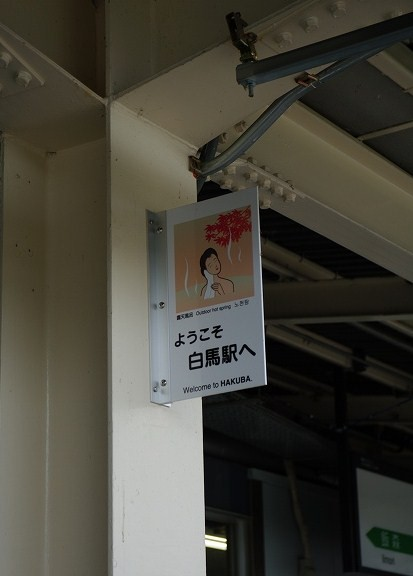 長野・白馬&八方旅行7  どこかに似ている_b0112443_2155466.jpg