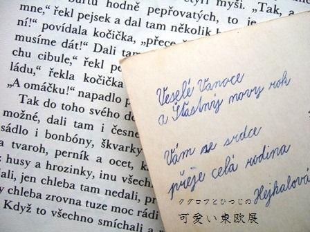 チェコ語・・・。 : クグロフと...