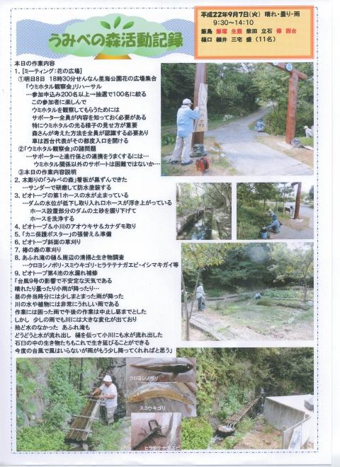定例活動日:草刈り他_c0108460_17525511.jpg