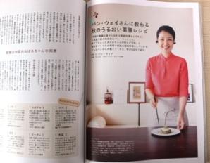 掲載雑誌が発売になりました_e0148373_1025639.jpg