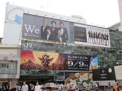 9月7日(火)今日の渋谷109前交差点_b0056983_1138896.jpg
