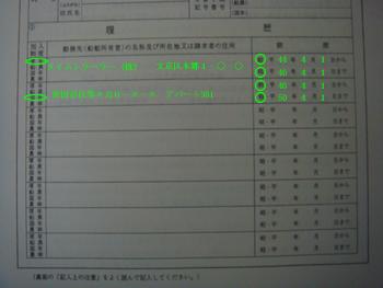 年金加入期間確認請求書 (下部)_d0132289_21841100.jpg