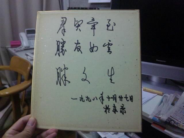 12年前的中国名人的题字_d0027795_2013164.jpg