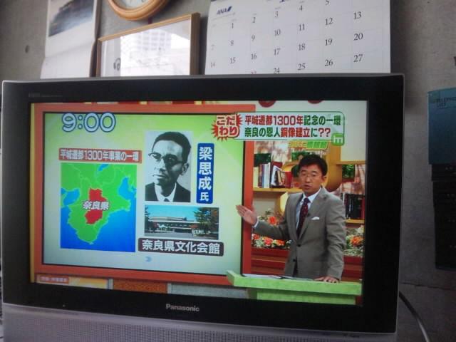 テレビ朝日 梁思成彫刻像に関する特集を放送_d0027795_905310.jpg