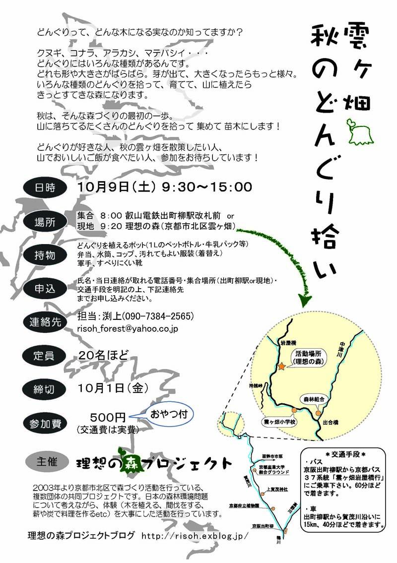 10月9日(土):どんぐり拾いイベントin理想の森_e0032609_10441628.jpg