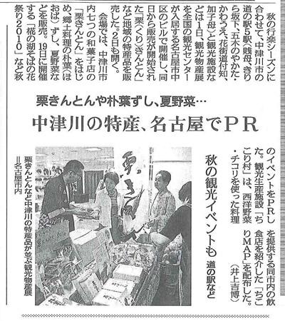 『観光と物産展』の様子が新聞に_d0063218_10405447.jpg