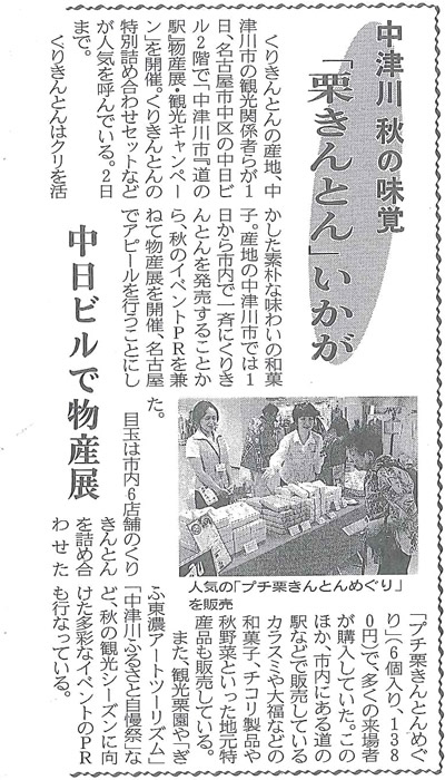 『観光と物産展』の様子が新聞に_d0063218_1041457.jpg