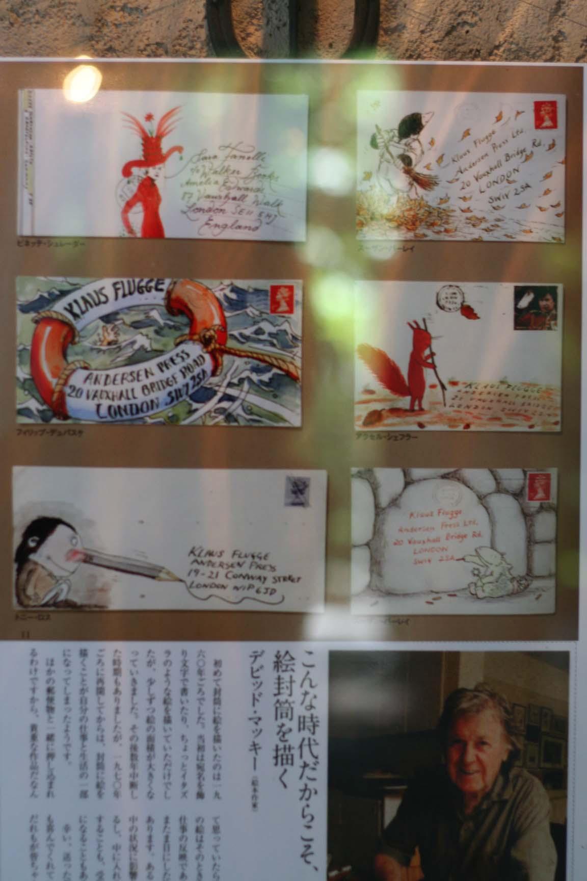 絵本の世界へ_a0078126_10523035.jpg