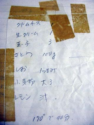 レシピ_f0129726_22224667.jpg