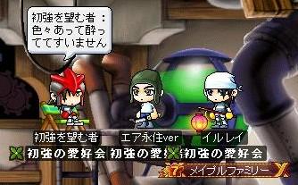 第167回メイプル島愛好会 ~接戦・・!?~_f0081046_7494245.jpg