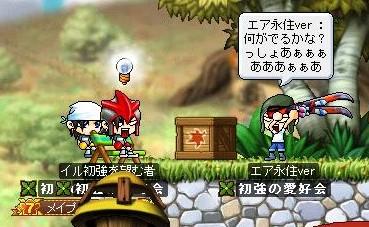 第167回メイプル島愛好会 ~接戦・・!?~_f0081046_842468.jpg