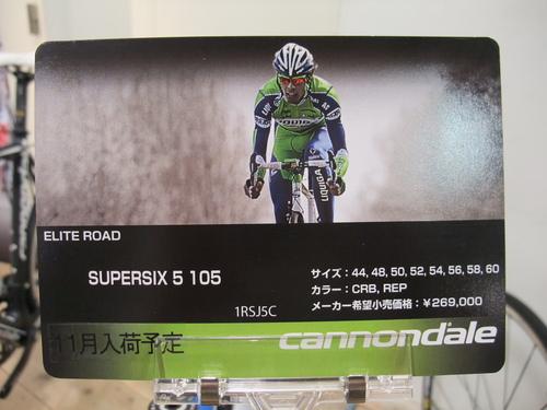 CANNONDALE  2011モデル新車発表会_d0174462_22115868.jpg