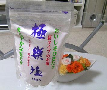 gokurakuen.jpg
