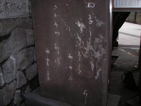 与謝野晶子歌碑の紹介_d0183174_1928346.jpg