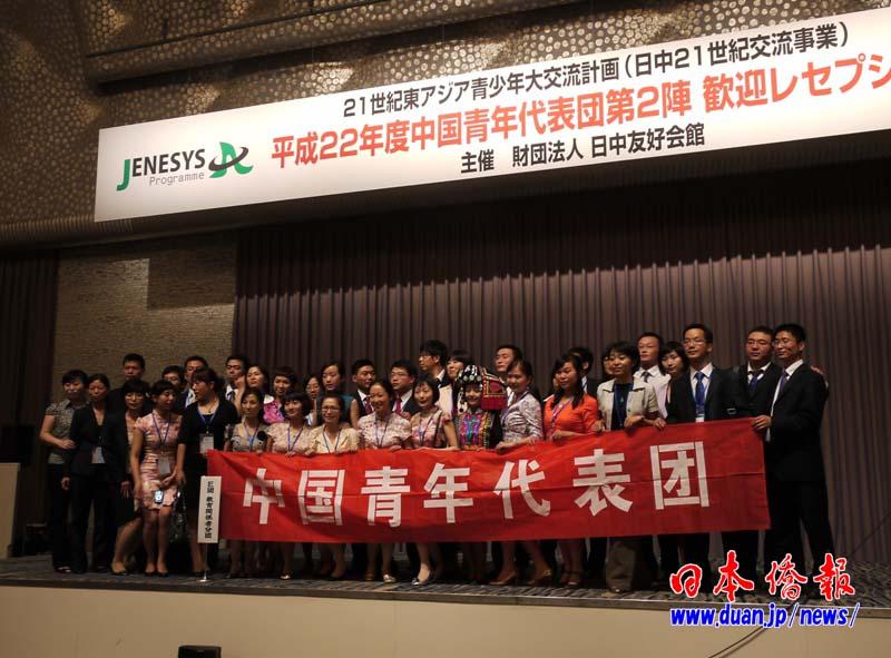 2010年第二批中国青年代表团抵日访问_d0027795_1005197.jpg
