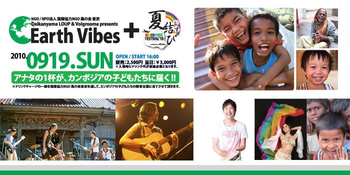 【LIVE】▼9月19日(日) 16:00-【 Earth Vibes meets 夏結びFREE FESTIVAL2010】に出演!!@代官山LOOP☆_b0032617_16292633.jpg