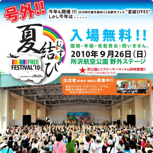【LIVE】▼9月19日(日) 16:00-【 Earth Vibes meets 夏結びFREE FESTIVAL2010】に出演!!@代官山LOOP☆_b0032617_16294966.jpg