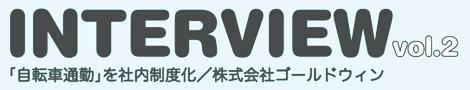 WEB更新:【インタビュー】ページが追加_f0063022_1602552.jpg