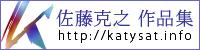 「佐藤克之 作品集」サイトオープンです。_d0102523_1623099.jpg