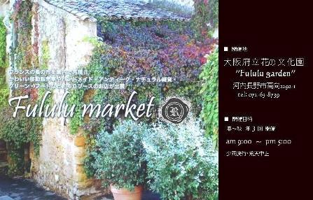 Fululu market vol.8*_c0131839_1731614.jpg