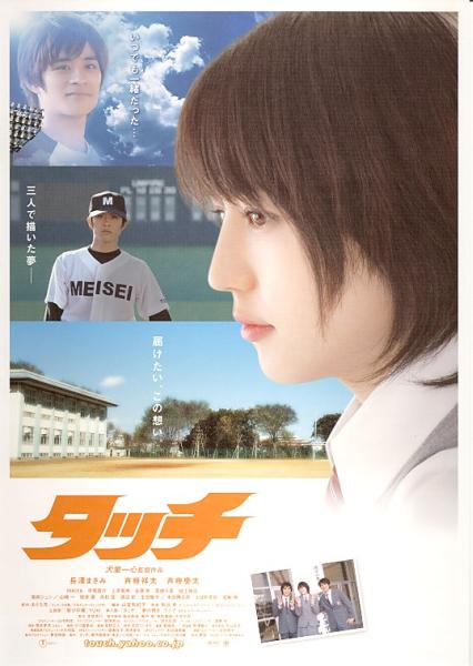 Touch (2005)