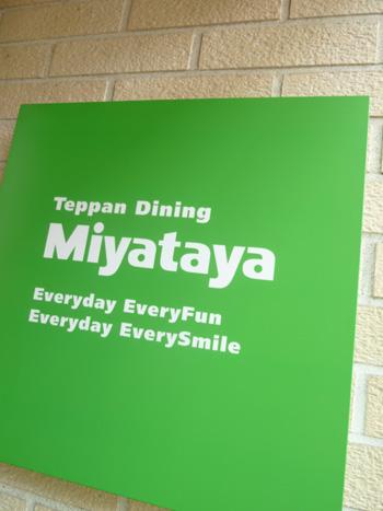 『Miyataya』さん_f0203164_168026.jpg