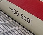 きれいな電車 マヤ50_a0163788_2023268.jpg