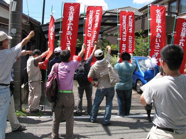 偽装請負会社・三築前で抗議行動_f0104415_19504045.jpg