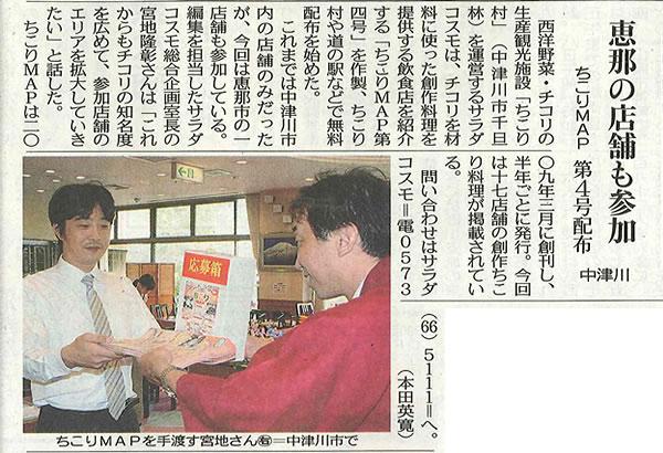 'ちこりMAP VOL4'中日新聞_d0063218_11433921.jpg